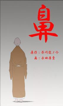 JpComic Nose(English version) poster