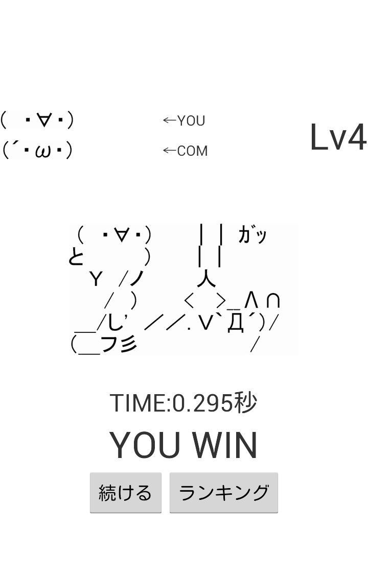 Android 用の ぬるぽガッ~反射神経養成ゲーム~ APK をダウンロード