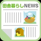 田舎暮らしニュース  家庭菜園やスローライフな記事が満載! icon