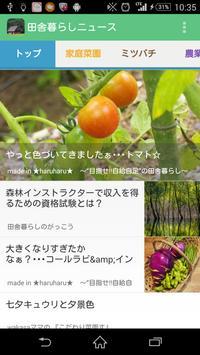 田舎暮らしニュース  家庭菜園やスローライフな記事が満載! poster