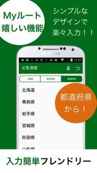 高速料金ナビ(高速料金・渋滞情報) apk screenshot