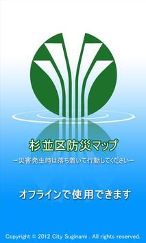 防災マップ poster