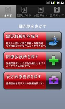 防災マップ screenshot 1