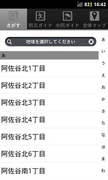 防災マップ screenshot 2