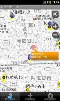 防災マップ screenshot 3