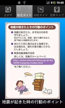 防災マップ screenshot 5