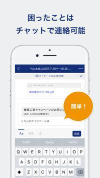 マイホームアプリ『knot』 screenshot 2