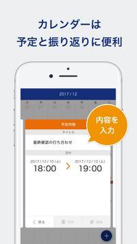 マイホームアプリ『knot』 screenshot 4
