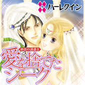 愛を捨てたシーク1~砂漠の誘惑 Ⅱ~(ハーレクイン) icon