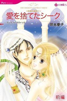 愛を捨てたシーク1~砂漠の誘惑 Ⅱ~(ハーレクイン) poster