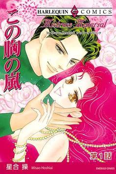 この胸の嵐1(ハーレクイン) poster