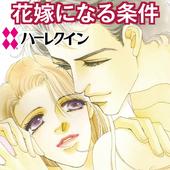 花嫁になる条件1(ハーレクイン) icon