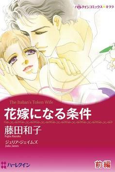 花嫁になる条件1(ハーレクイン) poster