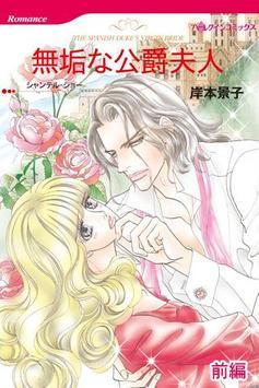 無垢な公爵夫人1(ハーレクイン) poster