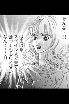 無垢な公爵夫人1(ハーレクイン) apk screenshot