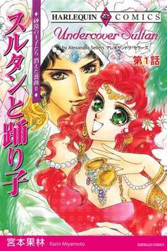スルタンと踊り子1(ハーレクイン) poster