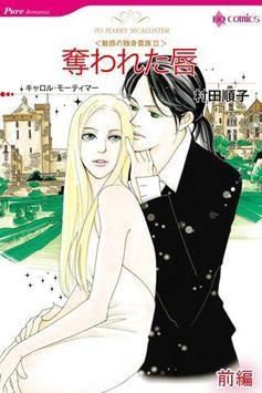 奪われた唇1(ハーレクイン) poster