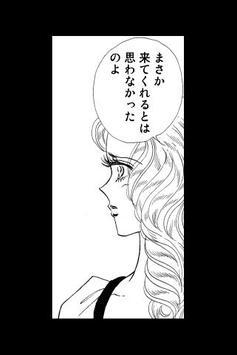 誘惑される理由1(ハーレクイン) screenshot 1