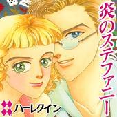 炎のステファニー1~オーチャード・ヴァレー・三姉妹物語 Ⅱ~ icon