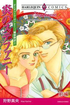 炎のステファニー1~オーチャード・ヴァレー・三姉妹物語 Ⅱ~ poster