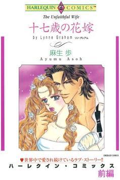 十七歳の花嫁1(ハーレクイン) poster