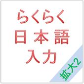 らくらく日本語入力–拡大2 icon