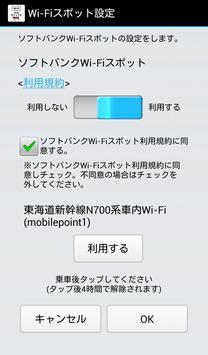 Wi-Fiスポット設定(STREAM S, X専用) for Android - APK Download