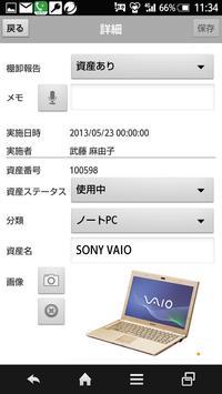 Assetment Neo 棚卸アプリ apk screenshot