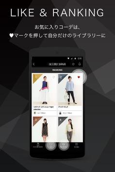 西武・そごう ファッションコーディネートアプリ apk screenshot
