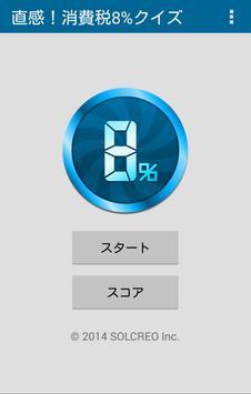 直感!消費税8%クイズ poster