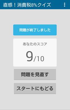 直感!消費税8%クイズ apk screenshot