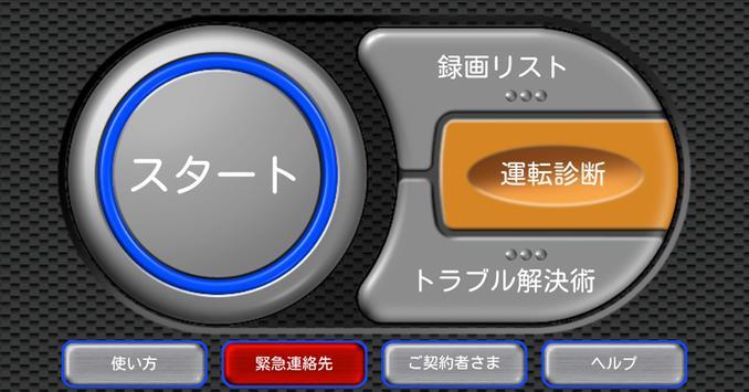 Safety Sight-接近アラート&ドライブレコーダー apk screenshot