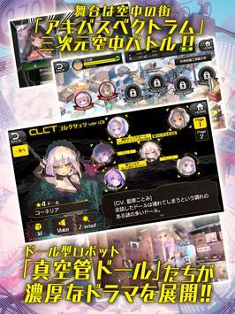 真空管ドールズ apk screenshot