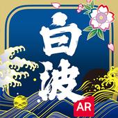 白波AR icon