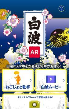 白波AR poster