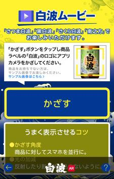 白波AR screenshot 2