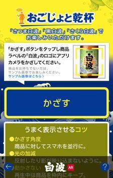 白波AR apk screenshot