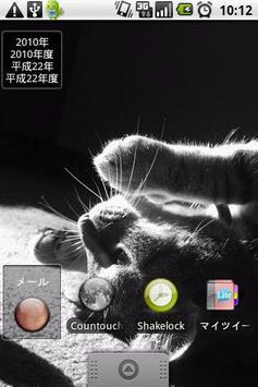 平成ウィジェット poster