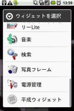 平成ウィジェット apk screenshot
