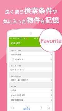 キマRoom!探す apk screenshot
