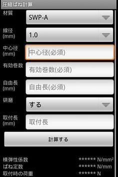 ばねの計算 無料版 apk screenshot