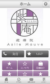 癒療院紫庵アジルモーヴ apk screenshot