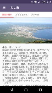 むつ市応援アプリ(お試し版) poster