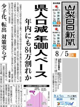 山梨日日新聞 紙面ビューアー fo...