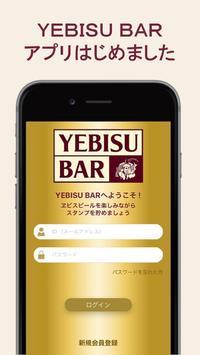 YEBISU BAR アプリ poster
