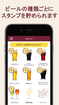 YEBISU BAR アプリ screenshot 2