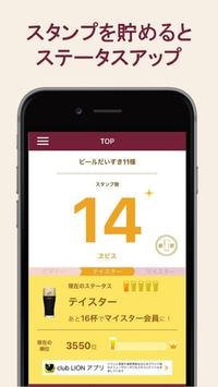 YEBISU BAR アプリ screenshot 3