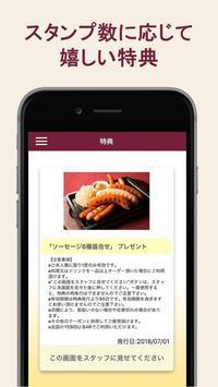 YEBISU BAR アプリ screenshot 4