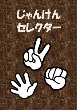 じゃんけんセレクター poster