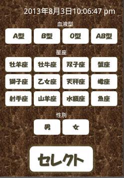 じゃんけんセレクター screenshot 1